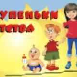 Развивающие и обучающие программы для детей от 1,5 до 7 лет. Индивидуальные занятия для младших школьников, вокал, английский и немецкий языки. Услуги логопеда и психолога.